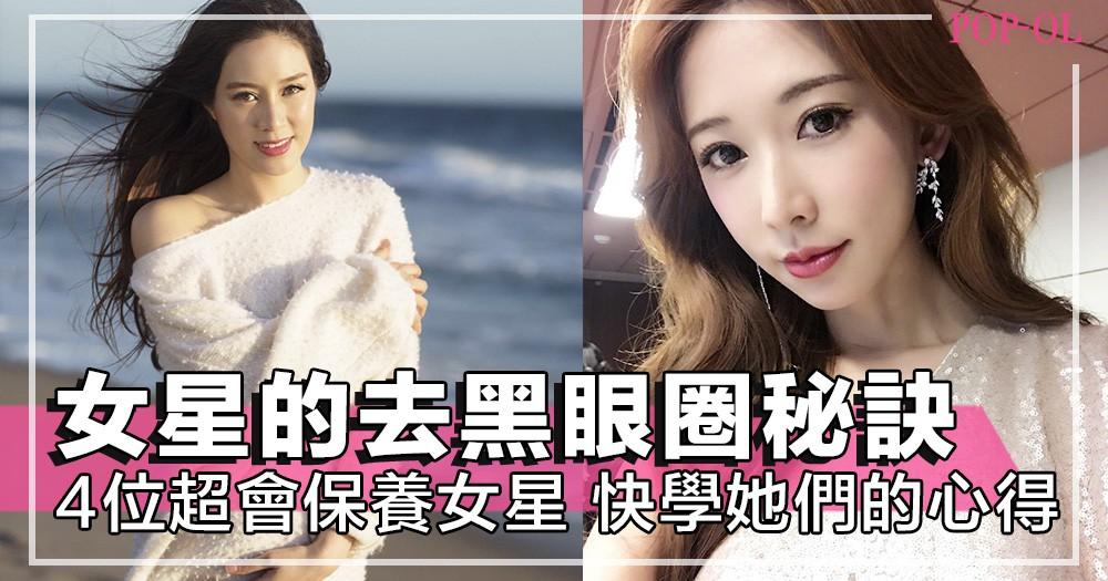 學倪晨曦、徐子淇等4位女星的護膚秘訣!原來她們自己都有去黑眼圈的獨門配方,快學起來吧~!