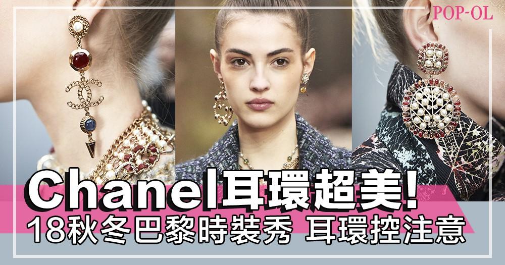 耳環控注意!別只留意鞋子和衣服,Chanel時裝秀的耳環也超美~!