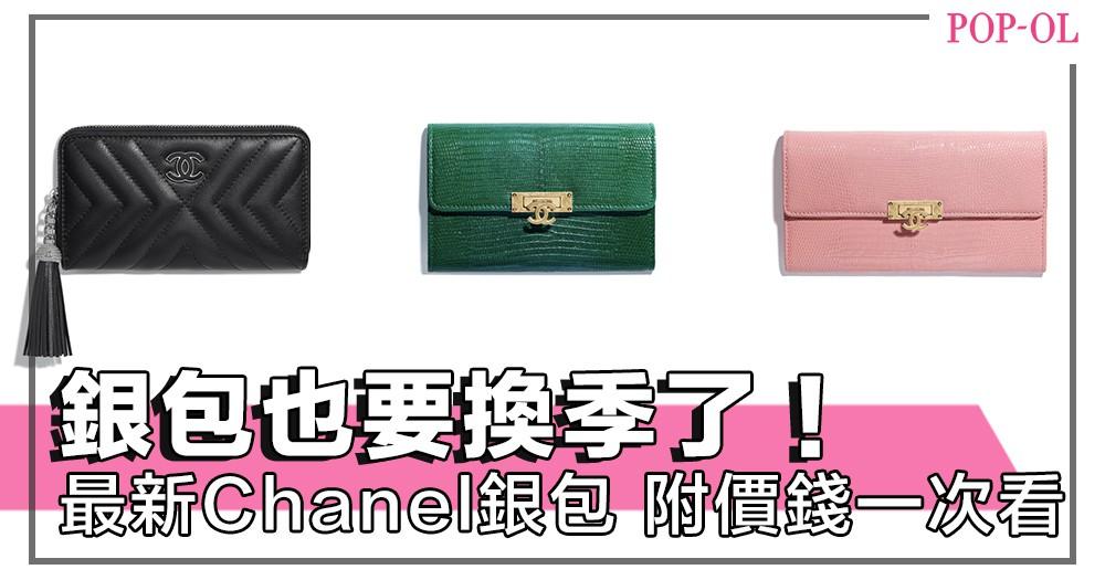 春天來了,銀包也要跟住換季!2018年Chanel春夏季最新銀包款(附價錢)!
