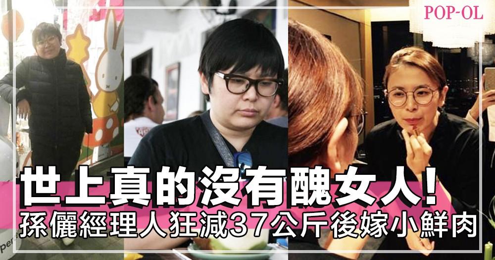 沒有醜女人!孫儷經理人郭思5個月減37KG,變漂亮後嫁小8歲型男,超強減肥食譜全公開!