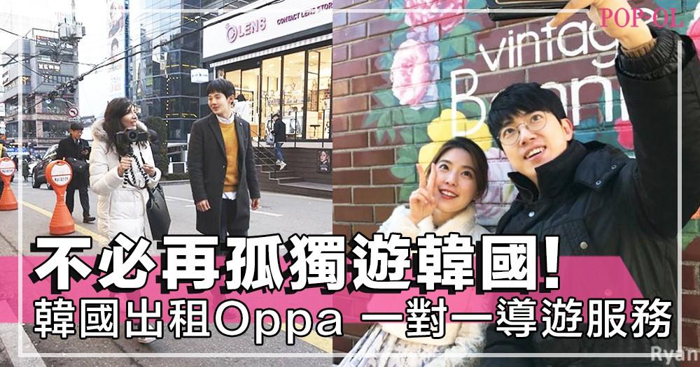 不必再一個人孤獨遊韓國!「出租Oppa」陪你遊韓國,一對一專人服務,慰藉你寂寞的芳心~!