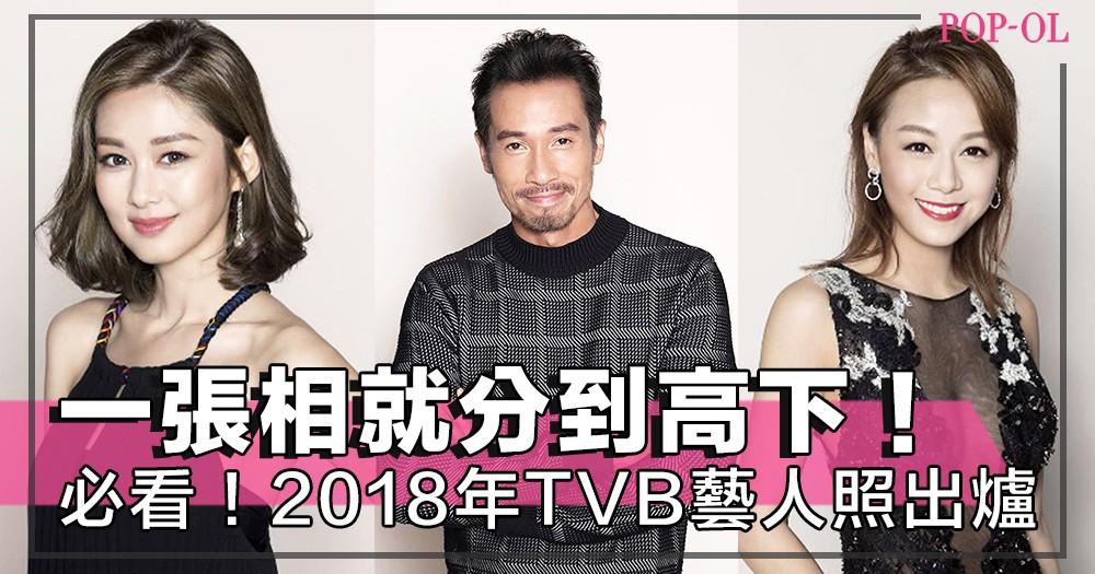 一張相就分到高下!2018最新出爐TVB藝人照,看完就知道誰最有機心~!