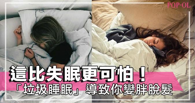 可能每天都只有「垃圾睡眠」!這原來比失眠更容易傷身,要小心注意~!