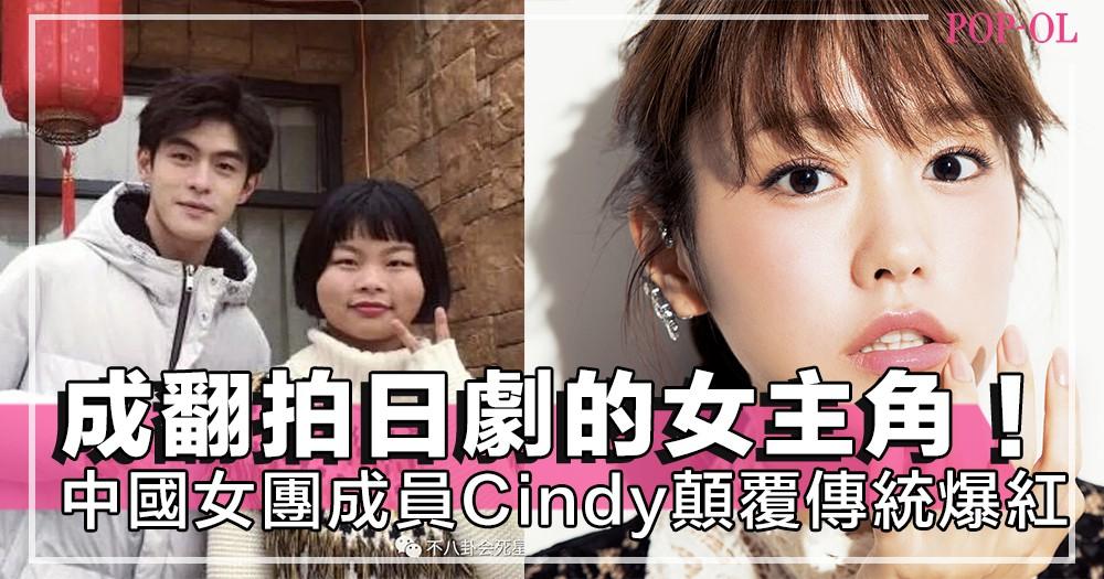 令人大跌眼鏡!內地爆紅女團Sunshine翻拍日劇《人100%靠外表》,Cindy成為女主角~!