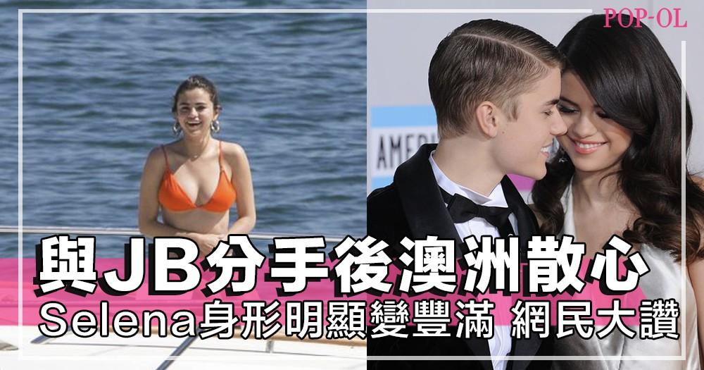 單身一樣過得快活!Selena Gomez與Justin Bieber分手後,反而有幸福肥,與閨蜜到澳洲渡假~!