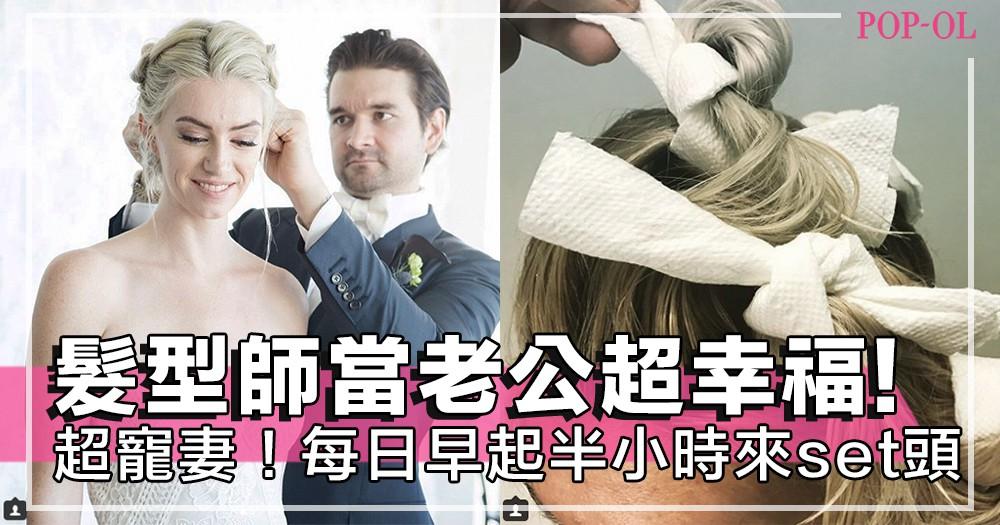 寵妻無極限!星級髮型師每天都幫老婆set靚個頭,讓她出門自信又美麗~!