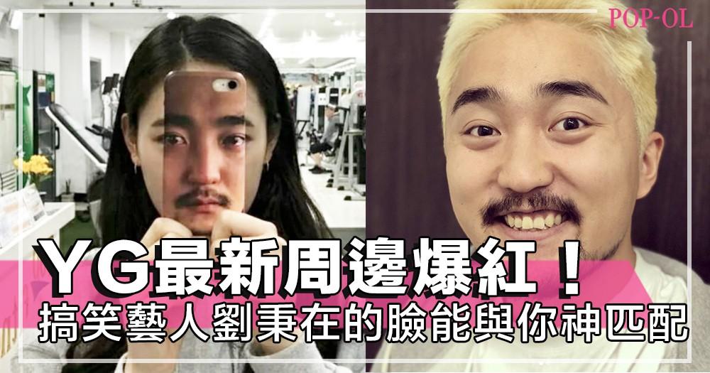 韓國超紅手機殼!喜感100%,YG推出的官方周邊商品,韓妞們都在瘋搶~!