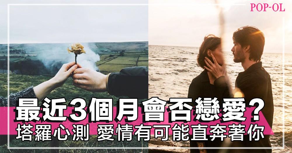 多久沒談戀愛了?塔羅心測:最近3個月是否有戀愛機會?愛情直奔著你,可能快要戀愛了~!