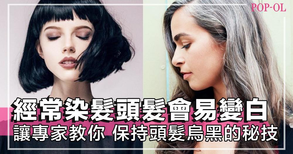 頭髮本來就是「白色」!?原來經常染髮頭髮會易變白!專家教你保持黑髮的秘技~