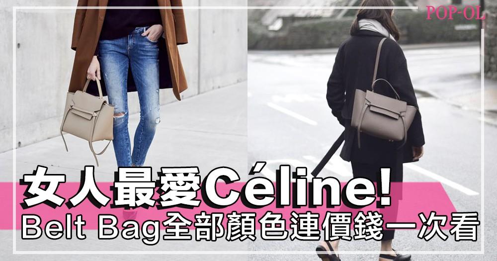 不再煩惱該入手哪種顏色!Céline Belt Bag的全部顏色、Size加價錢一次過看完~!