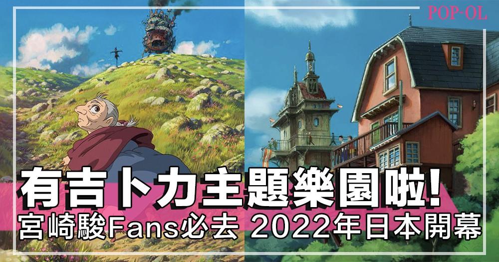 宮崎駿Fans尖叫吧!「吉卜力工作室」將擁有自己的主題樂園,並於2022年在日本開幕啦!