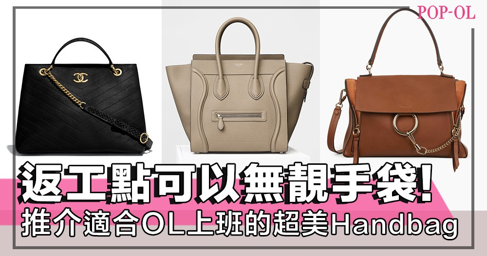 【Editor's Picks】推介26款Chanel、Céline、Chloé返工用嘅靚手袋,附價錢一次過看完~!