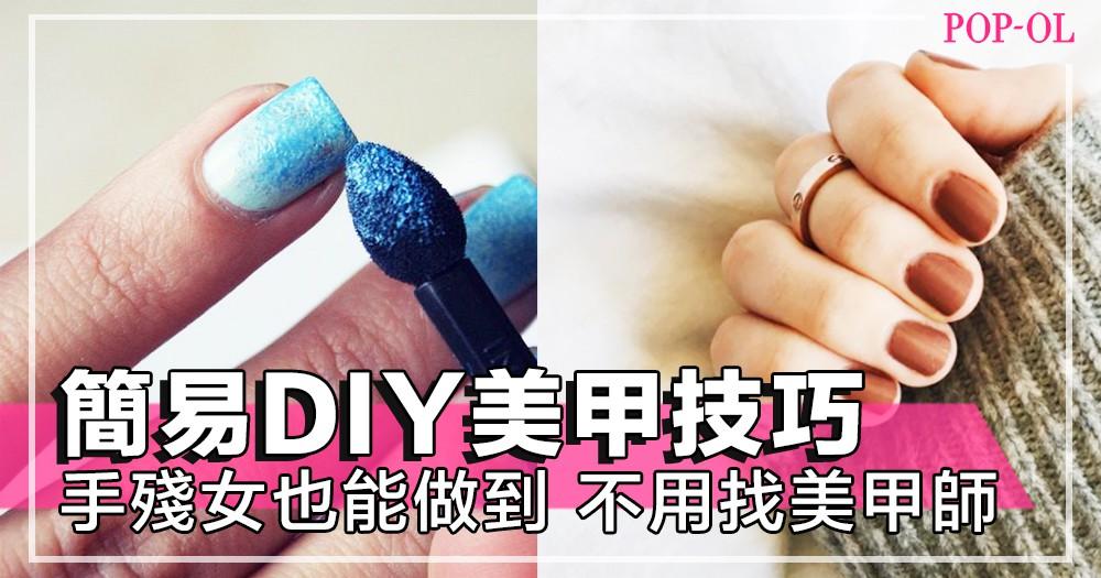 手殘女也能輕易做到的簡易DIY美甲技巧!以後不用出街找美甲師了,自己在家都能做到~!