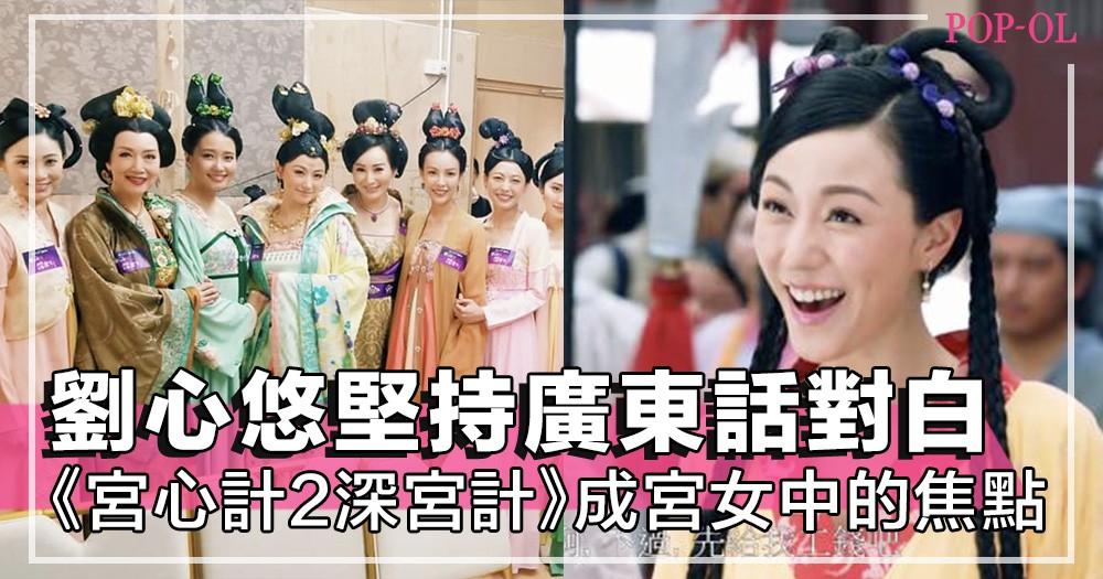 拍攝TVB劇《宮心計2深宮計》劉心悠堅持用廣東話講對白!古裝打扮毫無違和感,絕不比其他妃嬪遜色~!