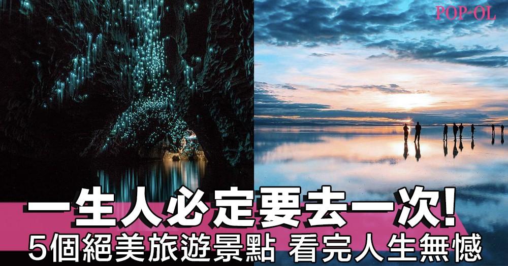 去了人生就無憾了!5個一生人要去一次的「超美旅遊景點」,原來這個世界真的好美麗!