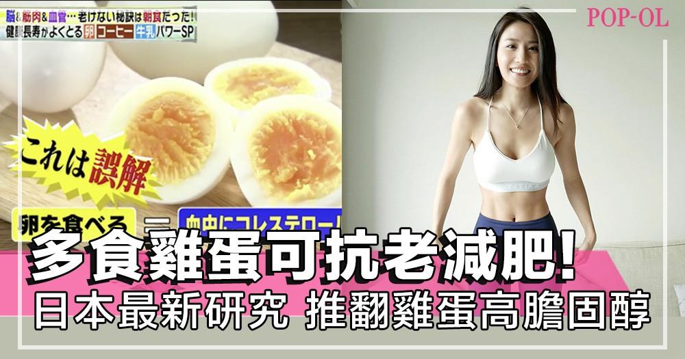 誰說一天只可食一隻蛋?日本最新研究:雞蛋高膽固醇是誤解!日日食可減肥、抗皮膚老化、防老人痴呆~