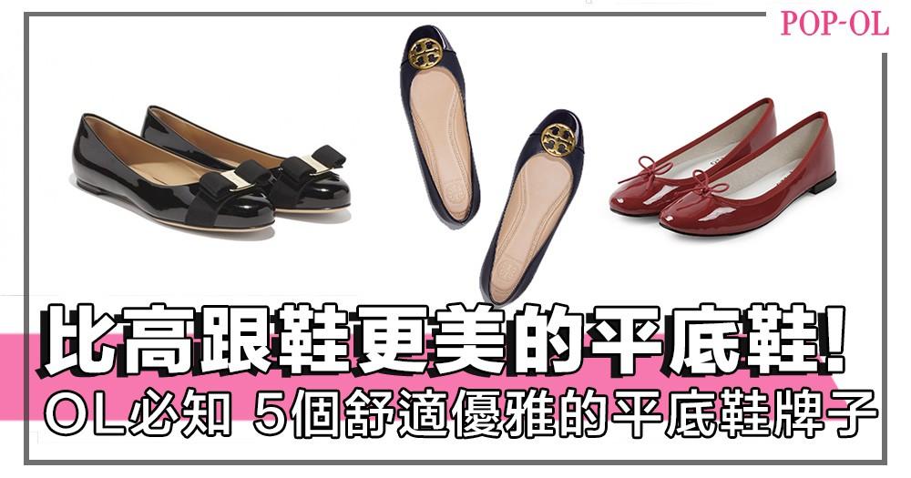 這些平底鞋的美觀程度絕對比得上高跟鞋!5個OL一定要有知道的平底鞋牌子,舒適同時非常優雅美麗~!