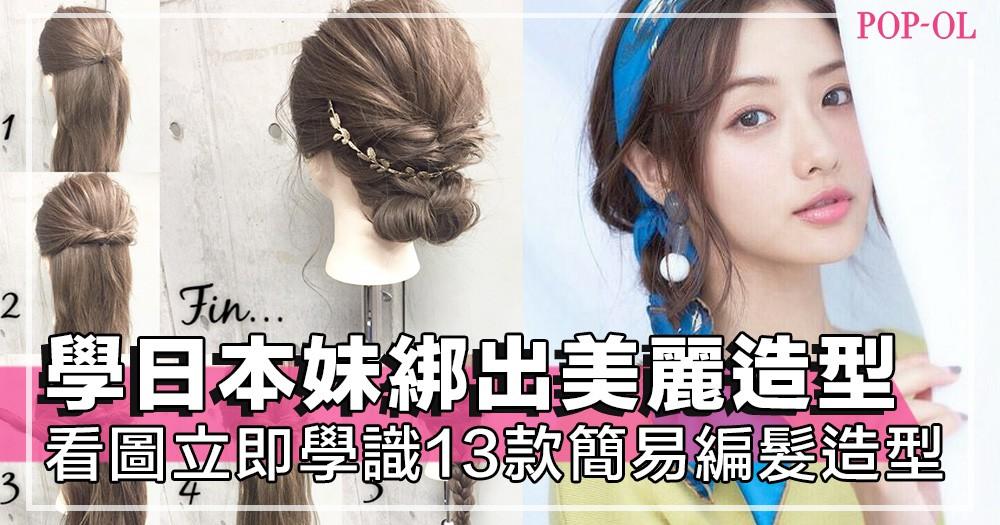 搖身一變成為日本妹!13款簡易編髮造型,看圖就能即刻學識,夏天把頭髮綁起,做個清爽女生吧〜!