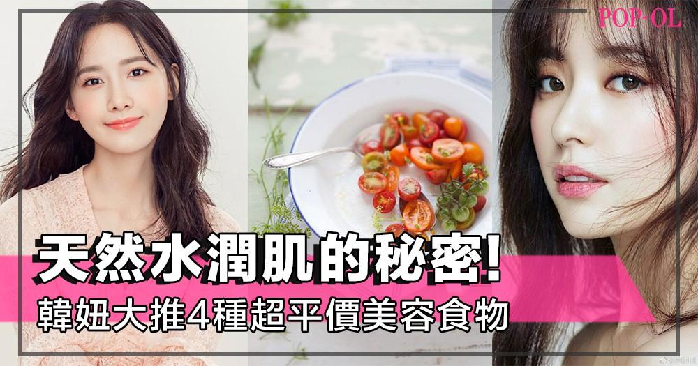 不靠任何美容產品!韓妞教路推介4種平價美容食物,從飲食習慣開始打造潤澤肌!