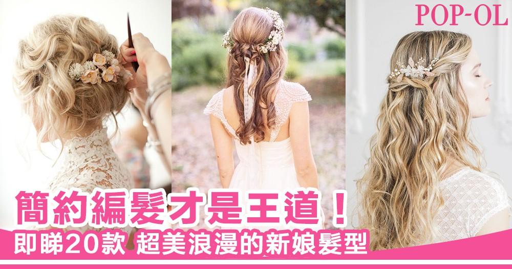 簡約浪漫花編髮才是王道~即睇20款簡約得嚟又靚的新娘髮型,美得令人立即想舉辦婚禮了~!