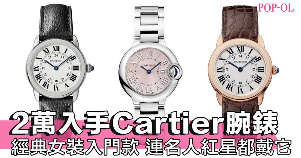 (附價錢參考)不用2萬就可以擁有Cartier手錶 ! ?推介經典女裝腕錶入門款,想入手的姊妹們現在就是機會了!
