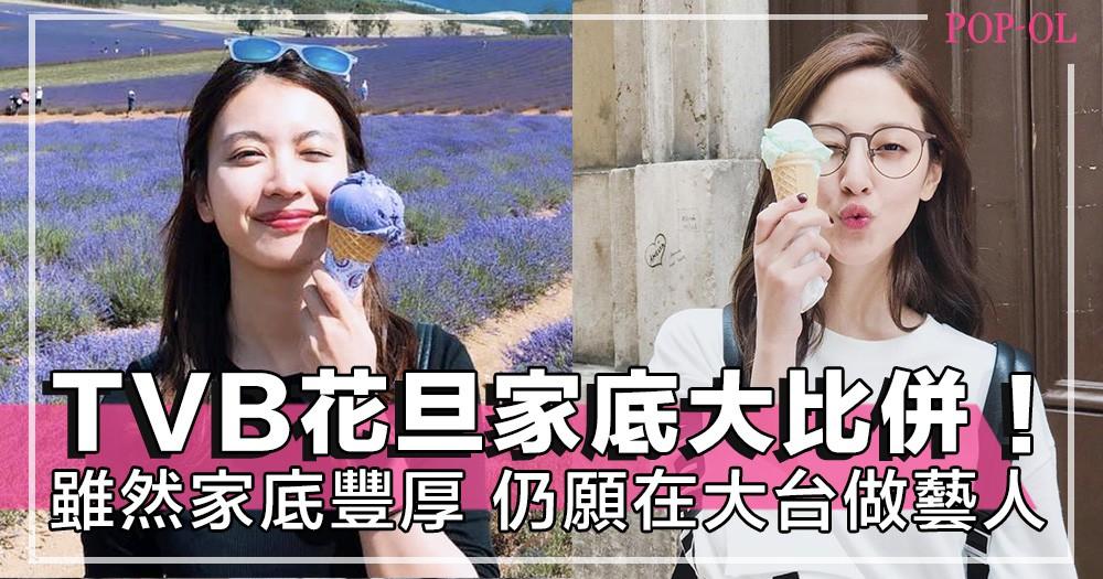 TVB「有米花旦」家底大比併!陳瀅、朱千雪都是家底豐厚的千金,仍然願意留在大台做藝人~!