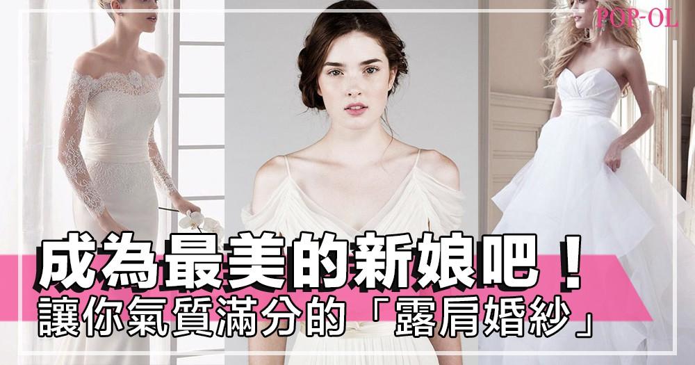 小性感就是露出香肩~穿上永恆美麗的「露肩婚紗」出嫁,成為最美的新娘吧~!