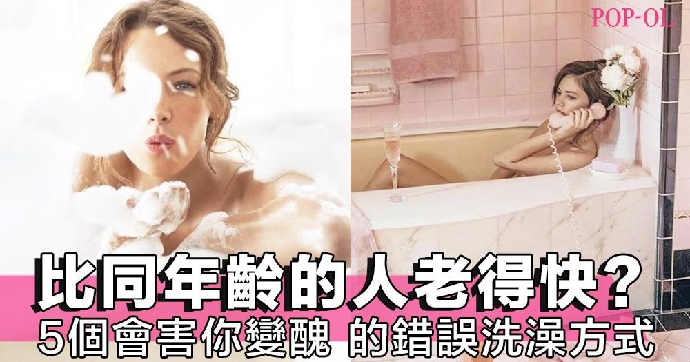 比同年的人老得快?可能因為你亂洗澡!5個最常見的錯誤洗澡方式,不要拖延立即改正吧~!