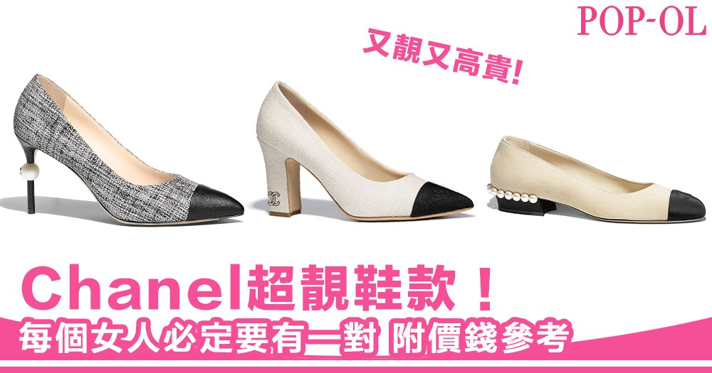 【Editor's Picks】買鞋識買一定揀Chanel,推介適合返工嘅超靚鞋款,附價錢!