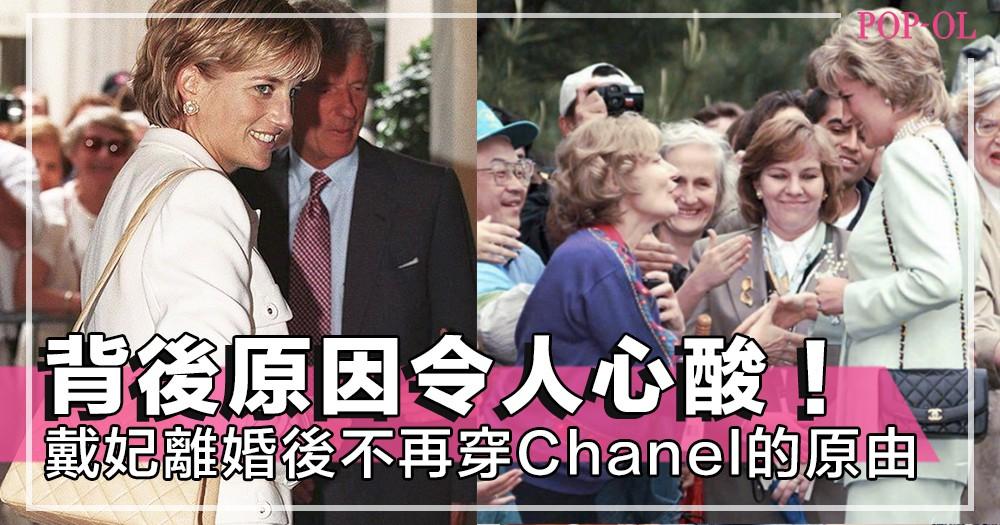 令人心酸!已故戴安娜王妃與查爾斯王子離婚後,不再穿戴Chanel的背後原因~!