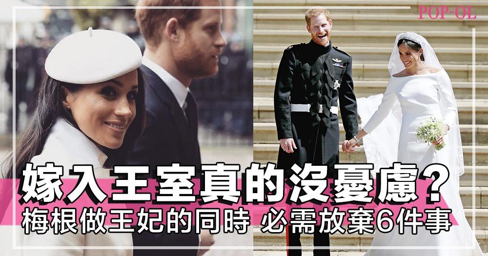 嫁入王室真的一世沒憂慮?梅根大躍級成英國王妃的同時,必須面對和放棄這6樣東西!