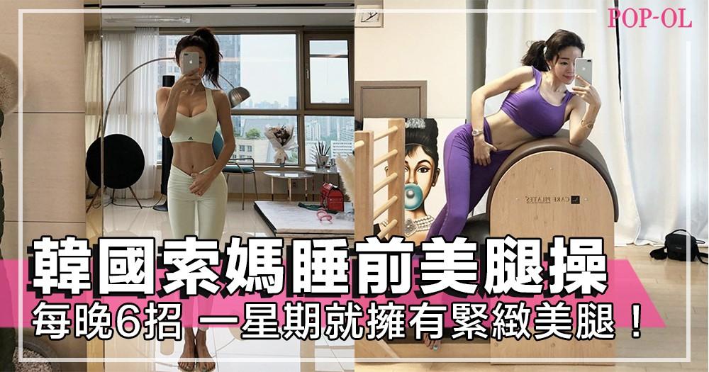 43歲來說這雙腿太犯規啦!跟韓國索媽學6招「睡前美腿操」,一星期就擁有緊緻勻稱美腿!