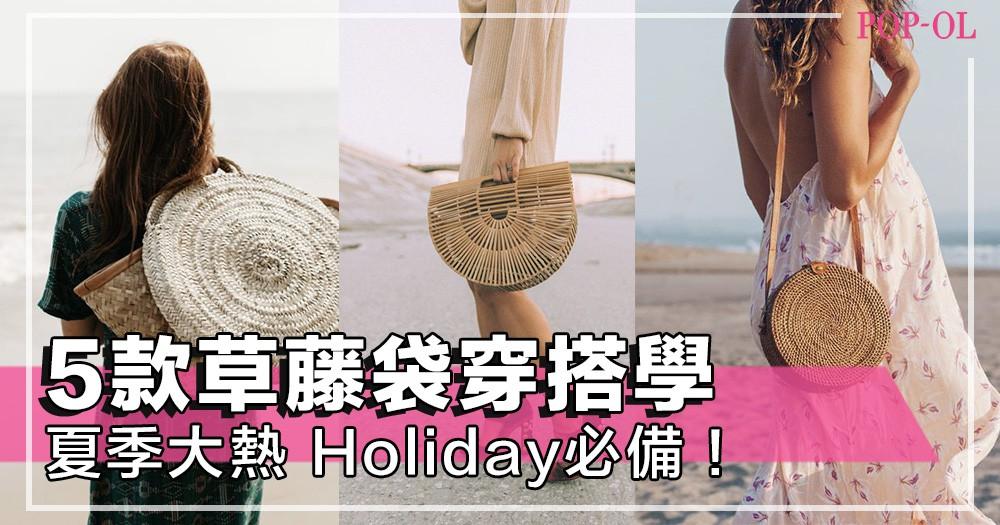 今季大熱草藤袋!Holiday必備,教你5款草藤袋穿搭學,輕輕鬆鬆也能很時尚~!