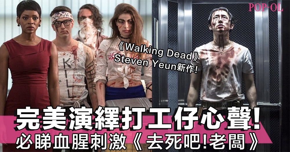 好想睇戲啊!《Walking Dead》Steven Yeun新戲完美演繹打工仔心聲,適合喜歡刺激又帶點血腥的影迷~!