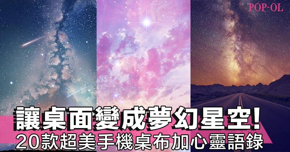 讓你的手機變成一片夢幻的星空吧!20款超美「星空手機桌布」加心靈語錄,為你打打氣~!