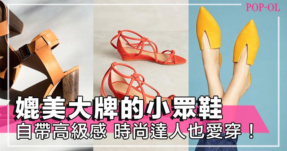 時尚達人也穿!好看又實用:自帶高級感兼媲美大牌的小眾鞋,快快收下這清單來!