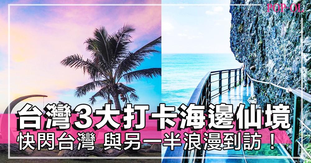 快閃台灣!台灣3大打卡海邊仙境,浪漫之地適合與你的另一半到訪~!