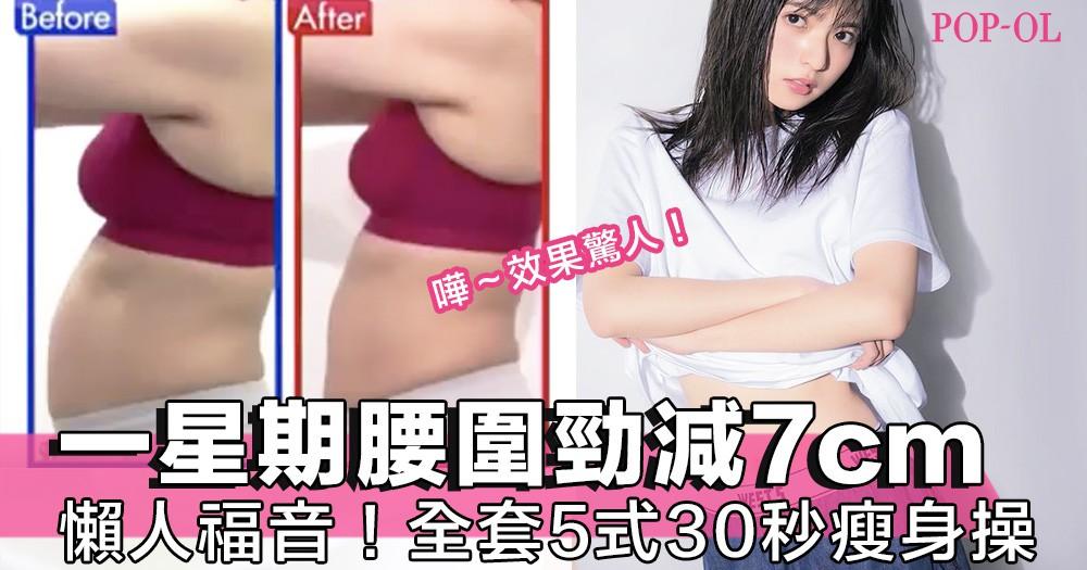 只需一星期,腰圍勁減7cm!日本女生全套5招,30秒做完的輕鬆瘦身操,懶人專屬的減肥法!
