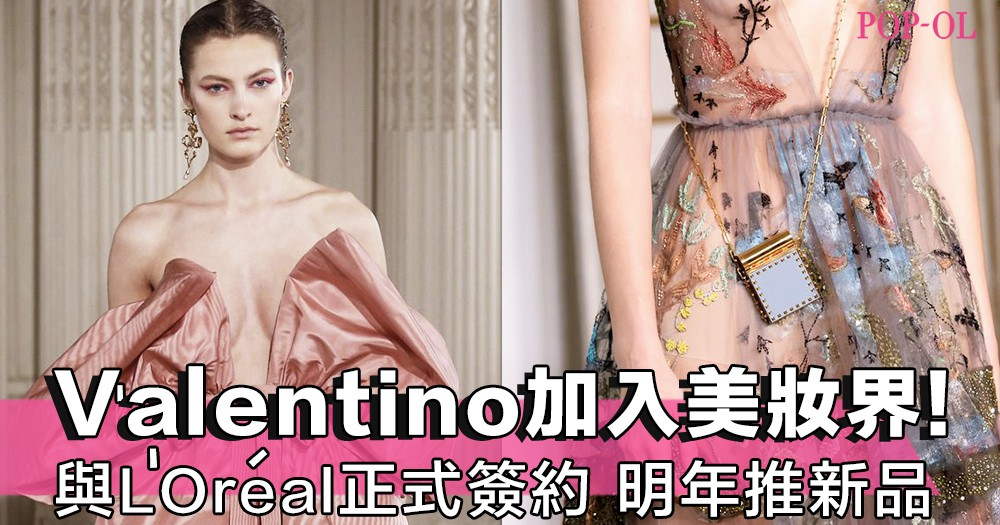 Valentino出化妝品!正式與L'Oréal簽約加盟美妝界,相關系列將推出香氛和美妝產品~!