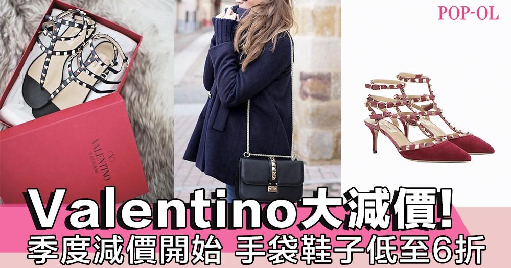 Valentino季度減價開始啦!手袋、鞋子等全部低至6折,大家快行動吧~!