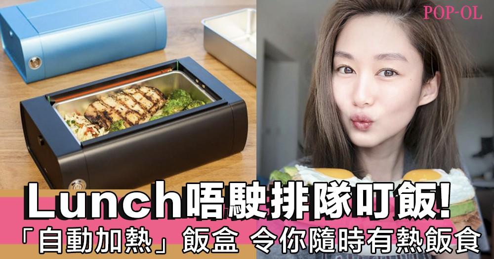以後Lunch唔駛排隊叮飯啦!呢款「自動加熱」飯盒幫到你,幾時都有熱騰騰嘅飯盒食~!