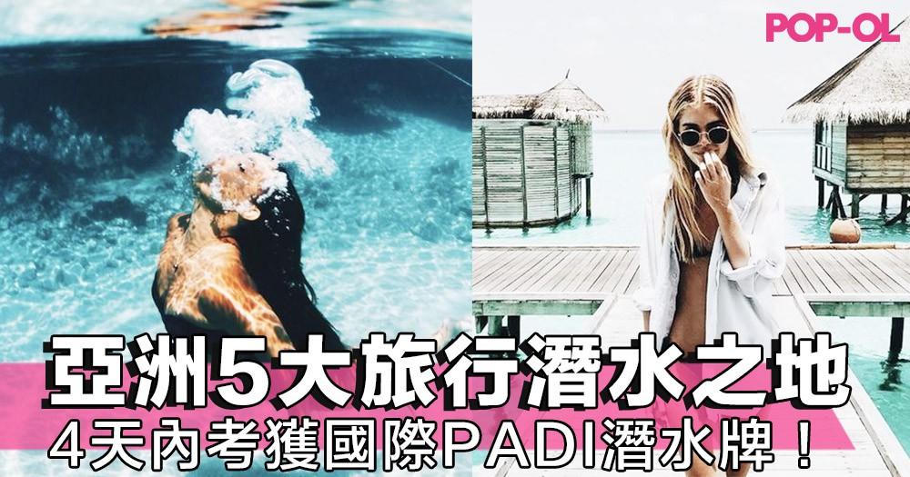 夏日潛水好去處,亞洲5大潛水之地,旅行放鬆身心之餘還可4天內考獲國際PADI潛水牌~!