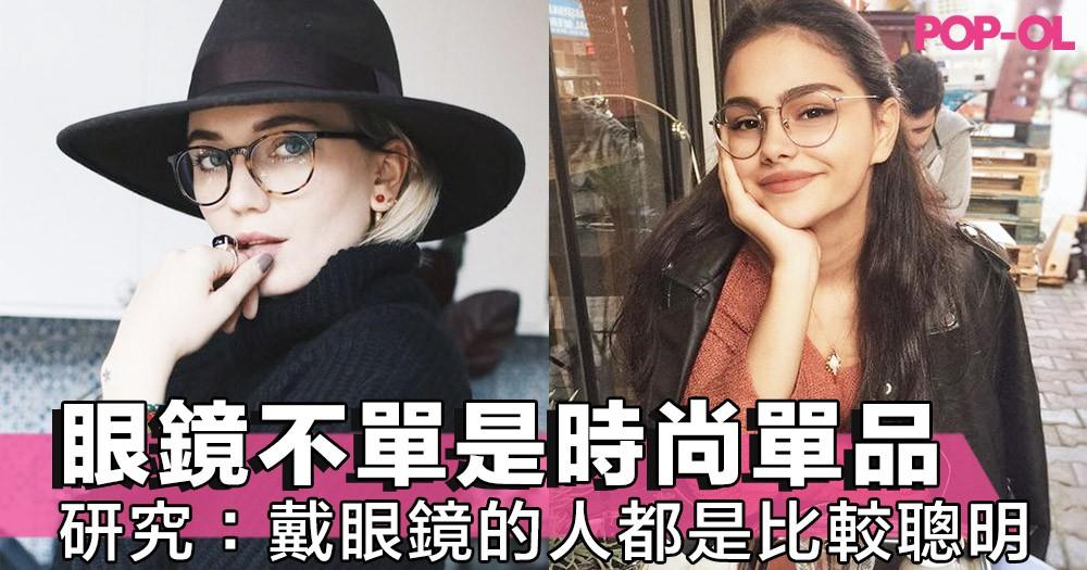 潮人都喜歡把眼鏡變成時尚道具,更有研究指出戴眼鏡的人比較聰明!?