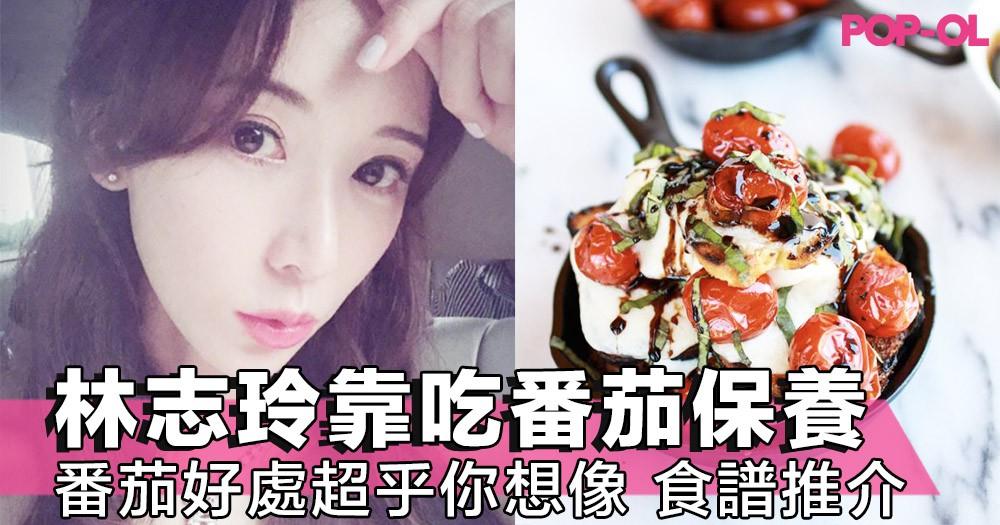 43歲凍齡女神林志玲也是靠吃番茄來保養及維持身材,番茄好處和減肥食譜遠超乎你想像~!