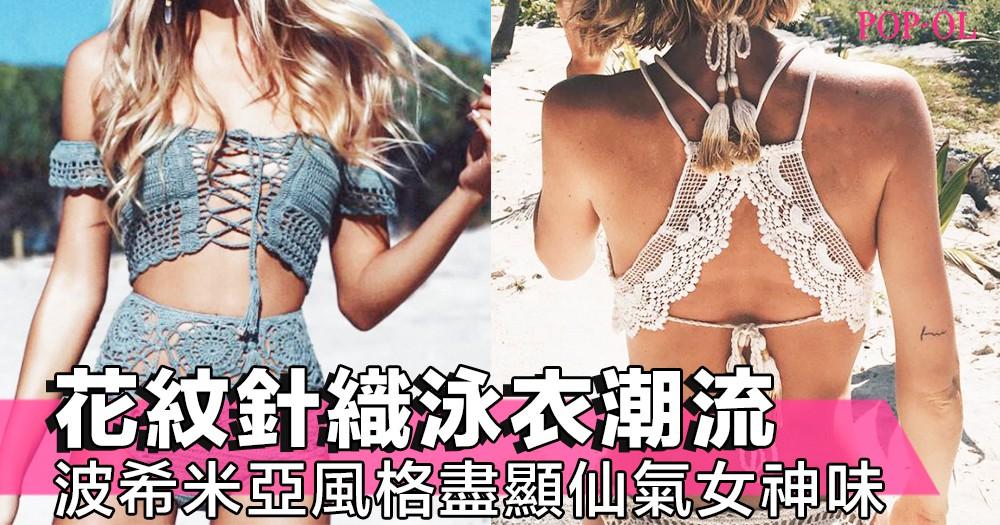 夏天時間就是要和陽光玩遊戲~波希米亞風花紋針織是今季泳衣潮流,你我都要必備一件~!