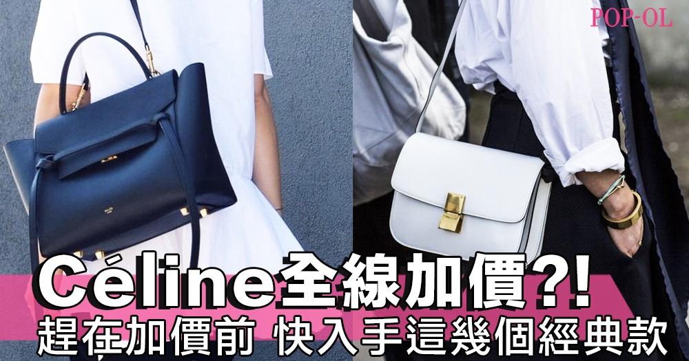 Céline將會全線加價?!搶在Céline加價前,入手由Phoebe Philo設計的經典手袋吧!