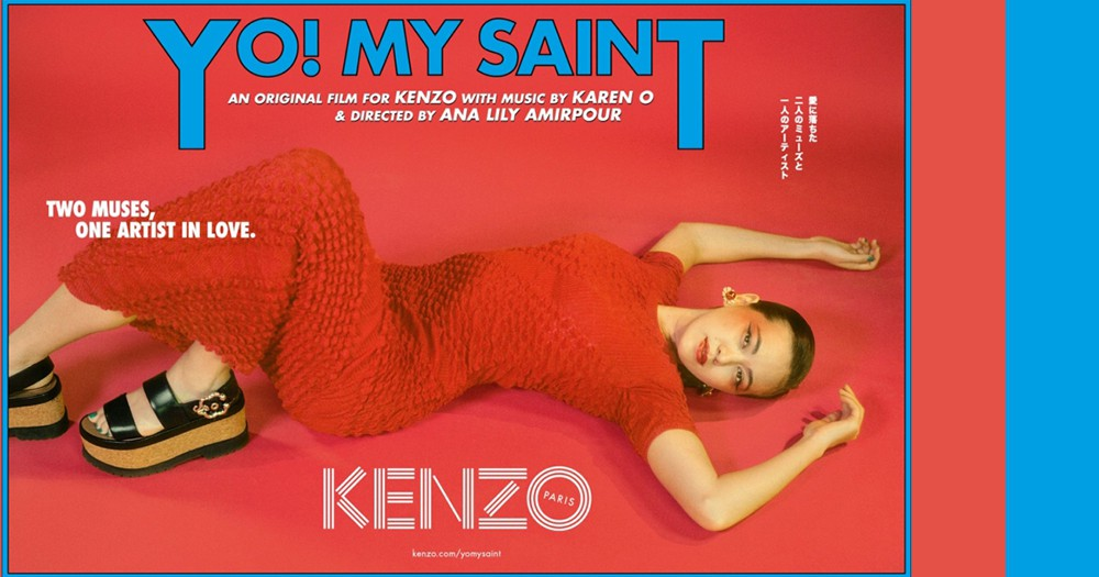 "KENZO踩進音樂界?與Karen O團隊創作音樂MV ""YO! MY SAINT"" 展現SS18時裝系列"