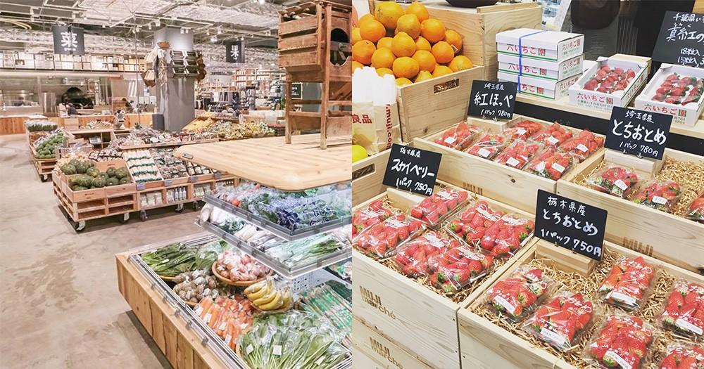 世界最大!無印良品超市開業!瘋狂買齊日本水果;連鮮魚肉類都找到,來一頓日本自煮晚餐如何?