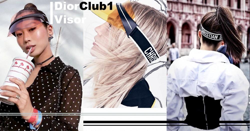 DiorClub1 Visor 大熱:為什麼所有這些名人穿著這款80年代的配飾?