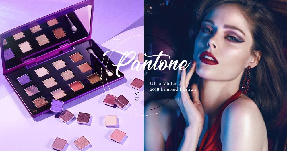 用顏色取勝的化妝品!來看看這個與Pantone 聯乘推出的 Ultra Violet 系列!